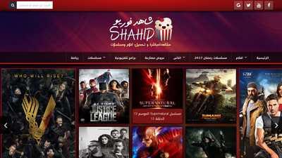 shahid4u.tv
