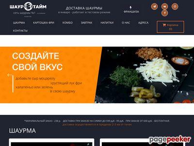 shaurtime.ru