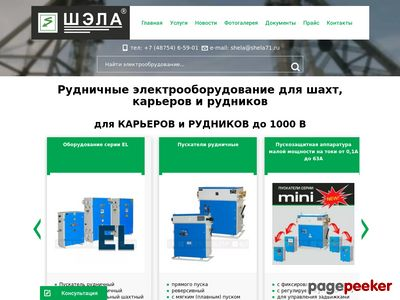 shela71.ru