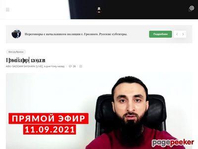 shishani.ru