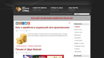 shkola-linux.ru