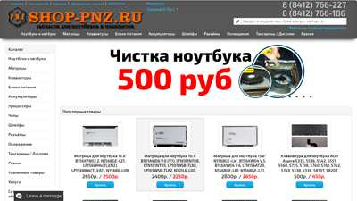 shop-pnz.ru