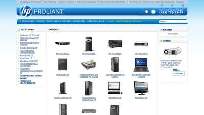 shop.proliant.ru