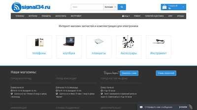signal34.ru