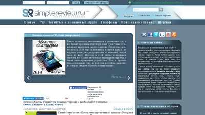 simplereview.ru