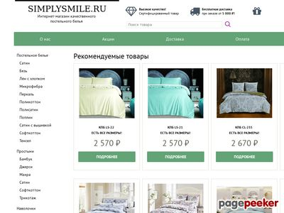 simplysmile.ru
