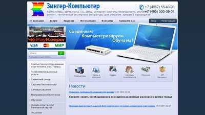 singer-computer.ru