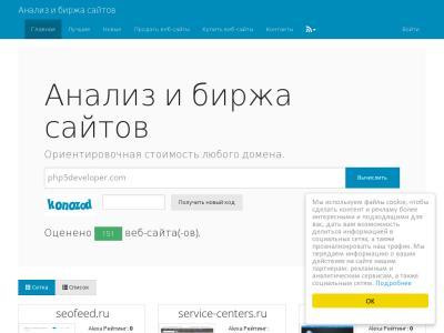 site-analysts.ru