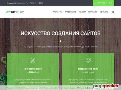 sitorium.ru