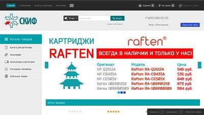 skif-tk.ru