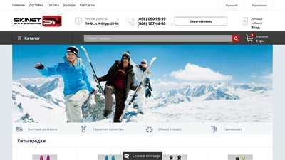 skinet.com.ua