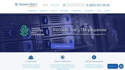 smart-soft.ru