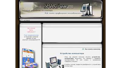 smart-user.ru