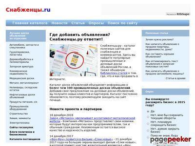 snabjenci.ru