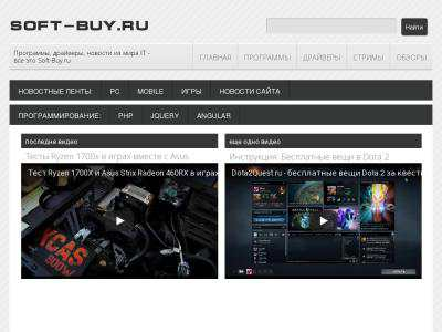 soft-buy.ru
