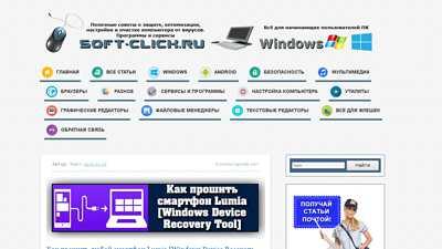 soft-click.ru
