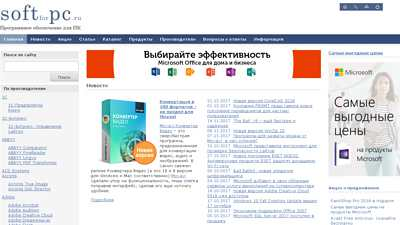 soft-for-pc.ru