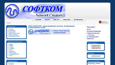 softcom.ru