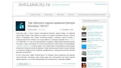 softlakecity.ru