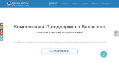 softsetting.ru