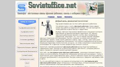 sovietoffice.net