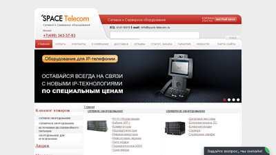space-telecom.ru