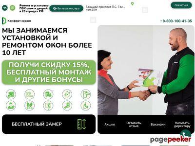 spb.komfortservice.org