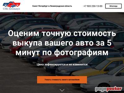 spbavtovykup.ru