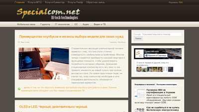 specialcom.net