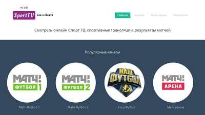 sporttv.pro