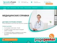 spravkuy-rf.com