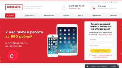 spravnik.ru