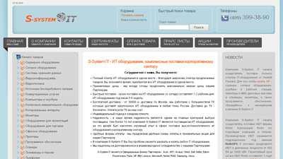 ssystemm.ru