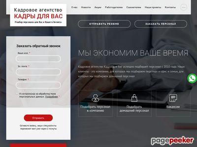 stafforyou.ru