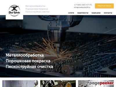 steelworks24.ru