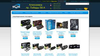 stels.kharkov.ua