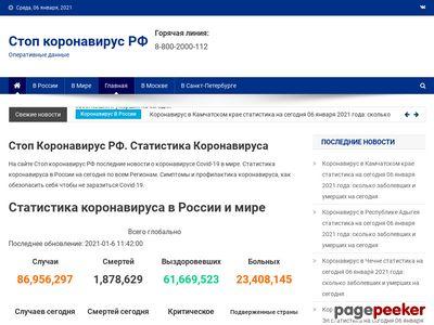 stop-coronavirusrf.ru