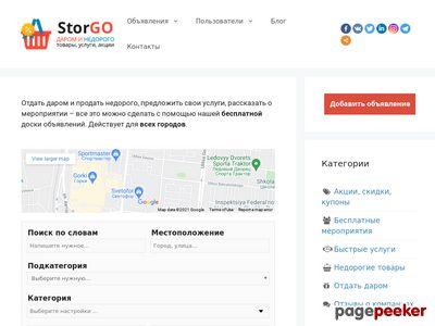 storgo.ru