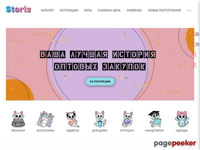 storiz.ru