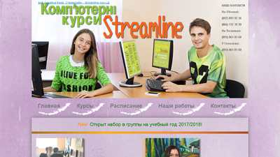streamline.kiev.ua