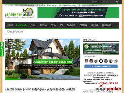 stroinash-dom.ru