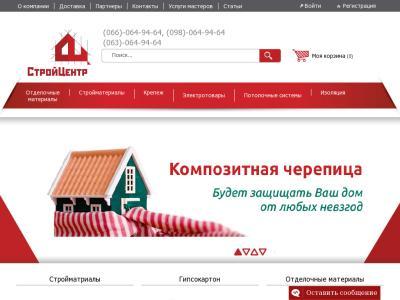 stroycentr.com.ua