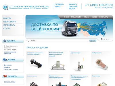 stroypribor-msk.ru
