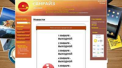 sunrise-ivanovo.ru