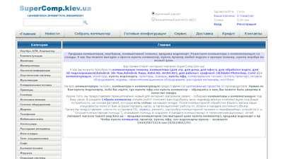 supercomp.kiev.ua