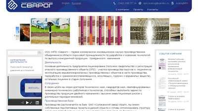 svarognpo.ru