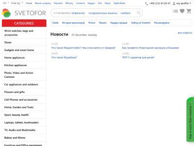 svetofor.info
