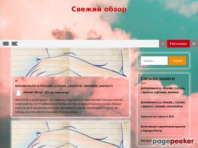 svezhiyobzor.ru