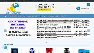 svit-sportu.com.ua