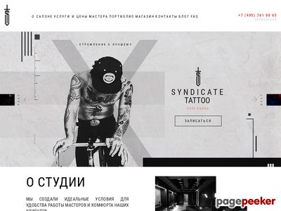 syndicatetattoo.ru